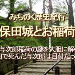 "<span class=""title"">みちのく歴史紀行、久保田城とお稲荷様、与次郎稲荷の謎を大胆に解く、六田で死んだ与次郎は目付だった?</span>"