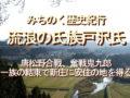 みちのく歴史紀行、流浪の氏族戸沢氏、唐松野合戦、奮戦鬼九郎、一族の結束で新庄に安住の地を得る