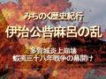 みちのく歴史紀行、伊治公呰麻呂の乱、多賀城炎上崩壊、蝦夷三十八年戦争の幕開け