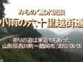 みちのく雲水流浪、小雨の六十里越街道、祈りの道は軍道でもあった…山形県西川町~鶴岡市、2012/09/05