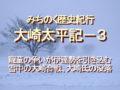 みちのく歴史紀行、大崎太平記-3、寵童の争いが伊達勢を引き込む、雪中の大崎合戦、大崎氏の没落