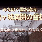 "<span class=""title"">みちのく雲水流浪、鶴ヶ城満開の雪桜、福島県会津若松市、2013/04/20</span>"