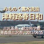 "<span class=""title"">みちのく雲水流浪、津軽路春日和、三沢基地・航空科学館、青森県三沢市、2013/04/25</span>"